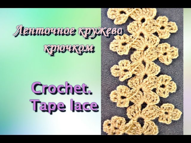 Ленточное кружево крючком Crochet Tape lace