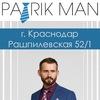Мужские костюмы Patrikman Краснодар