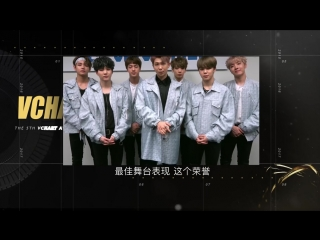 MESSAGE | 170408 | The 5th V Chart Awards