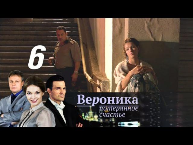 Вероника Потерянное счастье Серия 6 2012 @ Русские сериалы