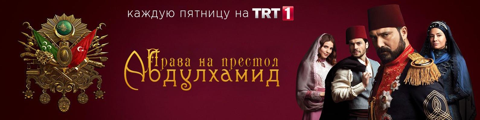 абдулхамид 62 серия на русском языке