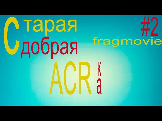Warface: Старая добрая ACRка