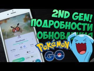 Pokemon Go - второе поколение / Generation 2