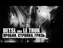 Detsl aka Le Truk - Пробки, стройка, грязь Official video
