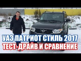 """Тест-драйв и обзор нового UAZ Patriot 2017 в комплектации """"Стиль"""""""