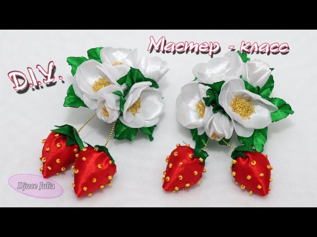 КЛУБНИЧКА с ЦВЕТАМИ из лент Резиночки для волос Strawberry of ribbons Djuce Julia