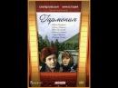 Гармония (1977)