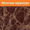 МРАМОР Мастера по граниту монтаж в Москве