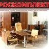Роскомплект - мебель в Находке