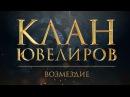 Клан Ювелиров. Возмездие 80 серия