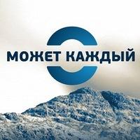 Логотип МОЖЕТ КАЖДЫЙ