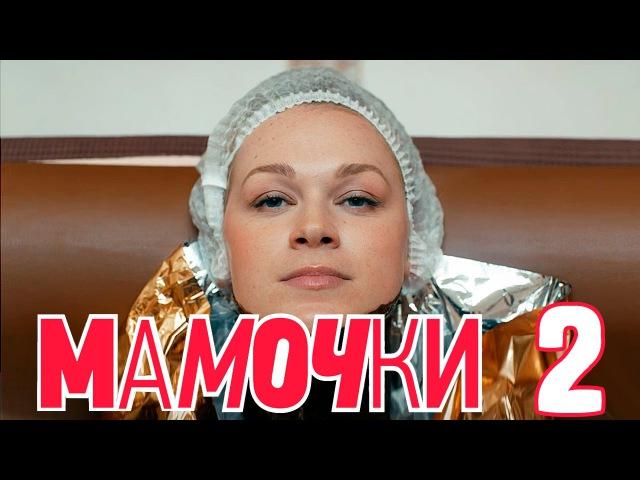 Мамочки Серия 2 Сезон 1 русская комедия 2015 HD