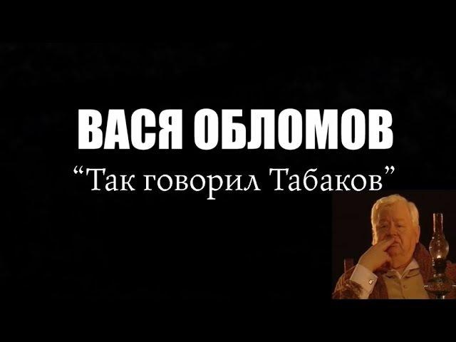 Вася Обломов Так говорил Табаков