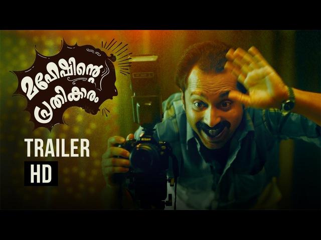 Maheshinte Prathikaaram Official Trailer | Fahadh Faasil | Dileesh Pothan | Aashiq Abu
