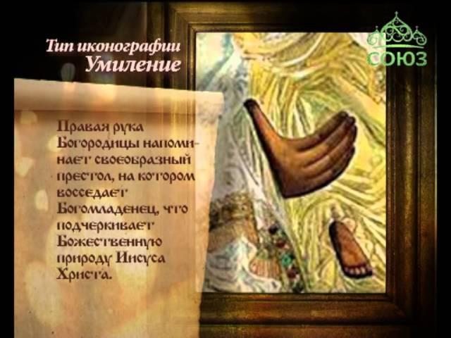 Псково Печерская икона Божией Матери Умиление