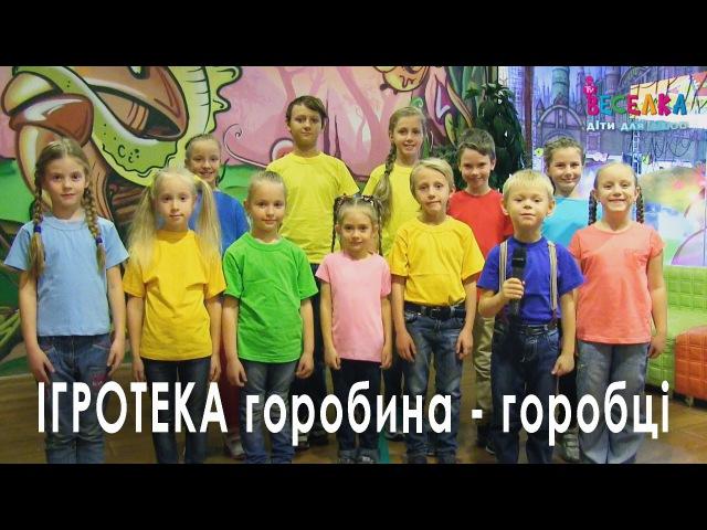 Игра для детей Воробьи и рябина Развлечения Каникулы Отдых Анимация Веселка TV