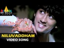 Nuvvostanante Nenoddantana Video Songs Niluvaddam Ninne Video Song Siddharth