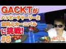 カエルを飛ばして跳ねさせろ! GACKT ×ハッピーチャーリーと空飛ぶカーニ 124