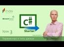 Обучение C (c sharp) для начинающих. Часть 3. Переменные и типы данных