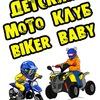 Детский мото клуб Biker Baby