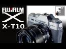 Fujifilm X T10 | Обзор в стиле Топтыгина