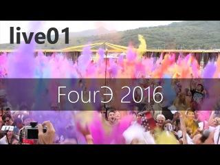 KAZALA | live01 Эко-Этно фестиваль FourЭ 2016 | Холи в Алматы