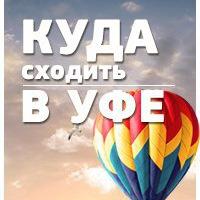 Логотип Куда пойти/сходить в Уфе? Афиша Уфы