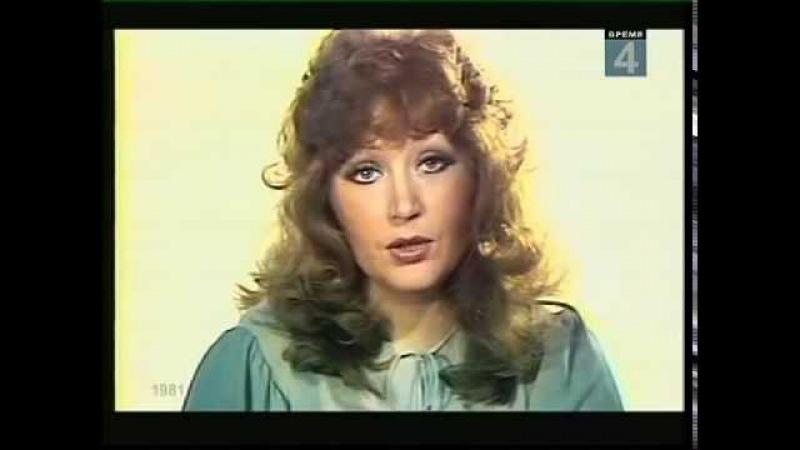 Алла Пугачева Дежурный Ангел 1981 год