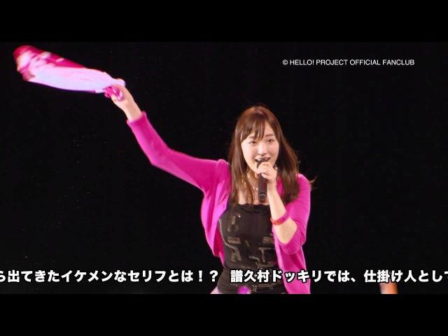 DVD「モーニング娘。'15 譜久村聖24037藤遥バースデーイベント~ふくどぅーBir