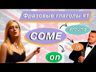 №10. COME: Фразовые глаголы | ОГЭ, ЕГЭ по английскому языку