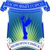 Новороссийск - Здоровый город