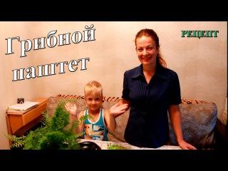 Сыроедческий #рецепт   Грибной #паштет