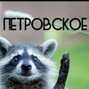 ❤❤❤ Подслушано Петровское ❤❤❤