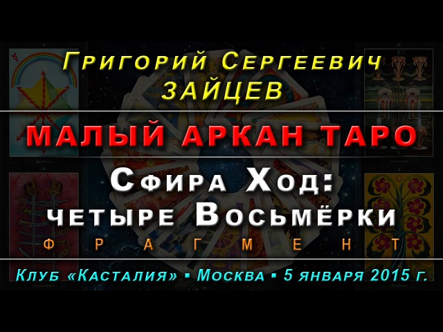 Малый Аркан Таро, лекция №3. Сфира Ход: четыре Восьмёрки /демо/ (2015.01.05)
