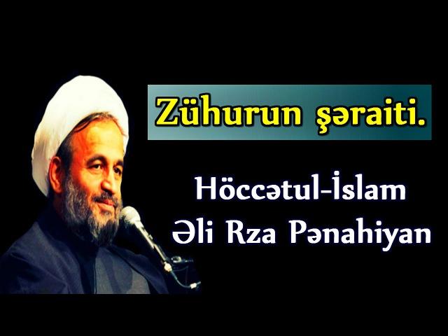 Zühurun şəraiti - Höccətul-İslam Əli Rza Pənahiyan