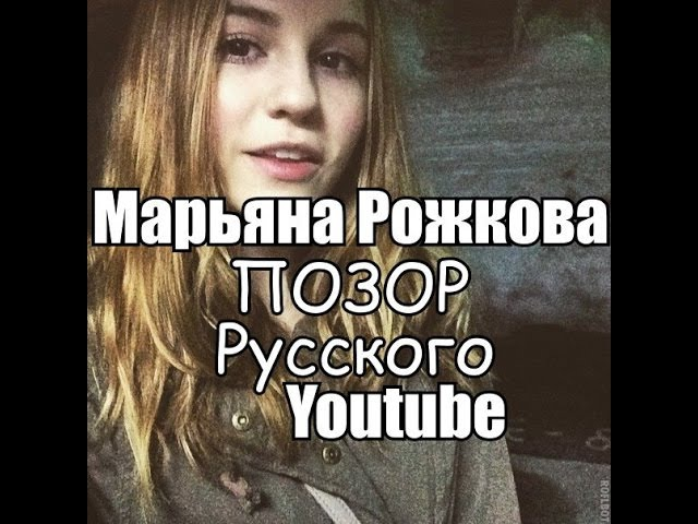 Марьяна Рожкова - Позор Русского Ютуба (DimaVector official)