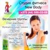 """Фитнес """"New Body"""" (Ледовый дворец)"""