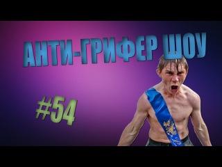АНТИ-ГРИФЕР ШОУ #54 (САМЫЙ ВИЗЖАЩИЙ ШКОЛЬНИК / БЕРЕГИТЕ УШИ!!!)