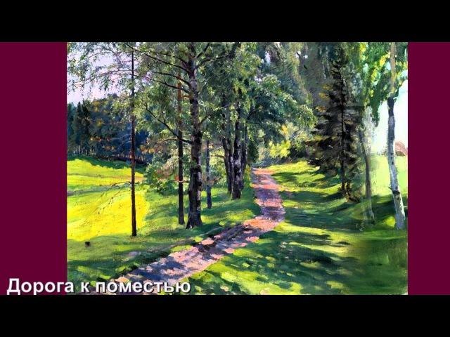 Виноградов Сергей Арсеньевич 1869 38 Пейзаж