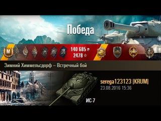 ИС-7   Агрессивный дед. Зимний Химмельсдорф  Встречный бой (WoT )
