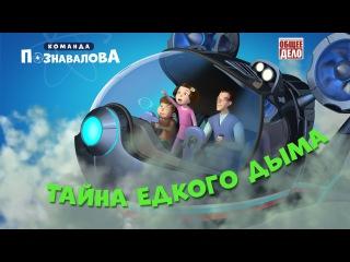 Познавательный мультфильм  Тайна едкого дыма