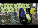 Легкоходный рюкзак Sea to Summit Day Pack