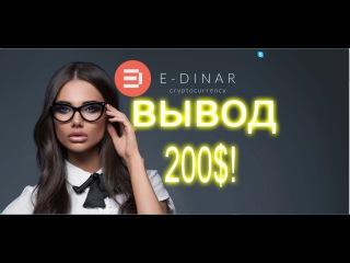 +++ #Единар. E DINAR! ВЫВОД 200 $ !