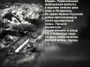 История России XX век. Серия 21. Брусиловский прорыв