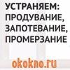 РЕМОНТ ОКОН СПБ
