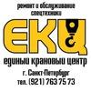 ЕКЦ - Единый Крановый Центр