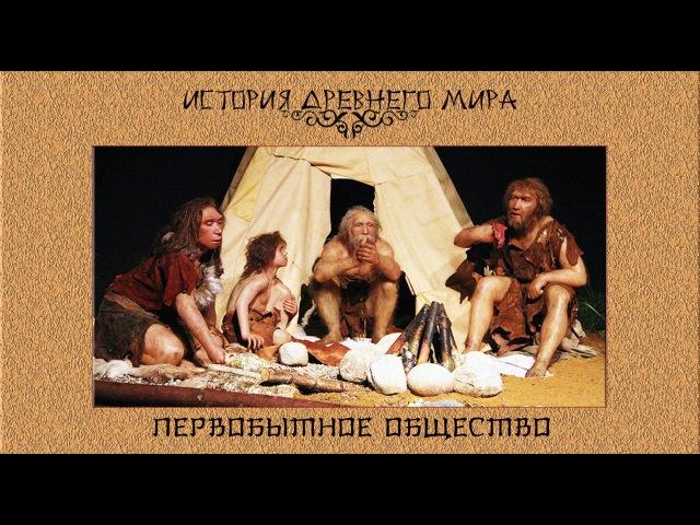 Первобытное общество рус История древнего мира