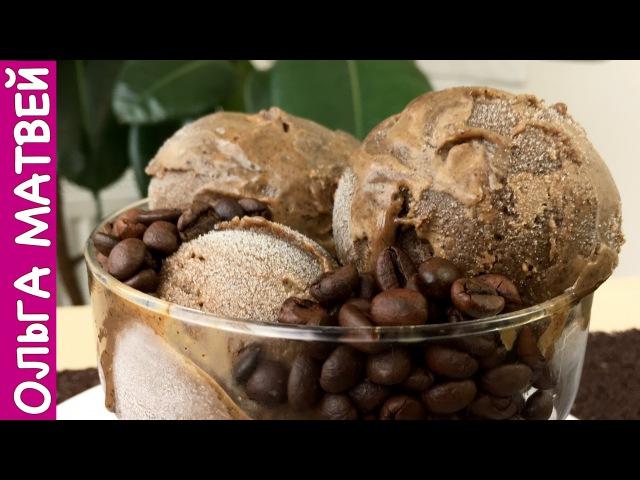 Кофейное Мороженое Вкус Кофе со Сливками Рецепт по ГОСТу СССР Coffee Ice Cream