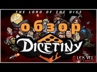 Dicetiny: The Lord Of The Dice - Обзор на русском [Карточная пародия на все]