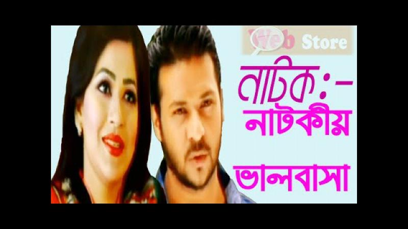 Romantic Bangla Natok New Natokio Valobasha ft Nirob Badhon